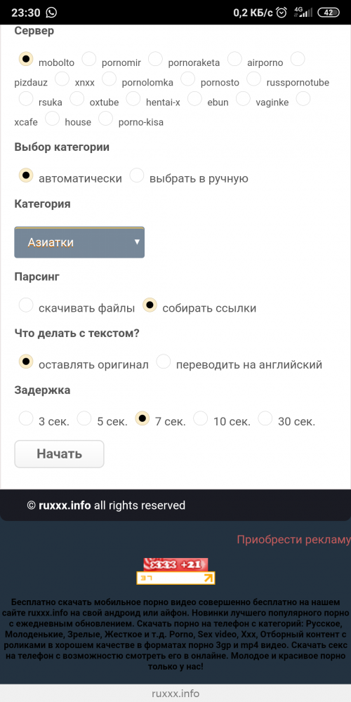 Screenshot_2019-08-05-23-30-52-841_com.yandex.brow.png